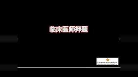 临床执业(助理)医师 名师押题1【医萃芳华】