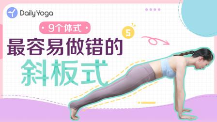 易错体式5-斜板式 每天支撑5分钟 瘦腰收腹!