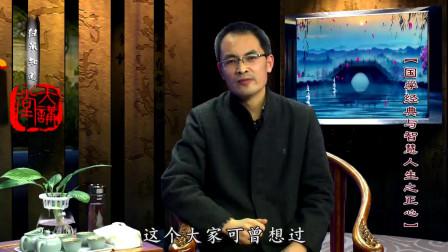 郭继承丨我们为什么是中国人?一语道破中国人内在的深刻含义!