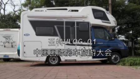 【亚特房车丹东行】VLOG-01-启程/600公里油耗/为车友备福利