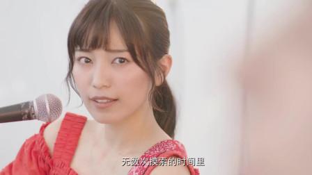 与君相恋100次:miwa竟然听到坂口健太郎奇迹的唱歌了,让她大吃一惊,演出完美结束!
