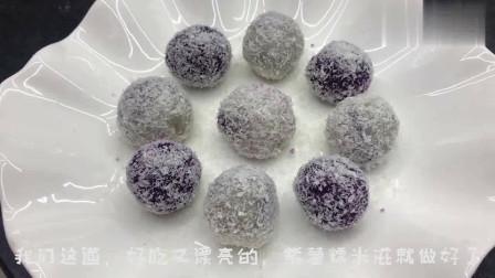 在家就能做紫薯糯米滋,香甜软糯,老人孩子都还吃,喜欢的试试吧