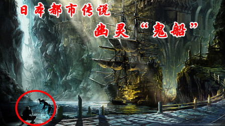 老烟斗鬼故事 2019:日本真实存在的鬼船,航海日志记录了可怕的遇难过程        5.8
