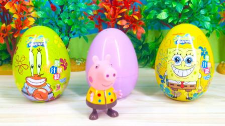 月采小猪佩奇玩具 小猪佩奇拆海绵宝宝同款奇趣蛋惊喜蛋