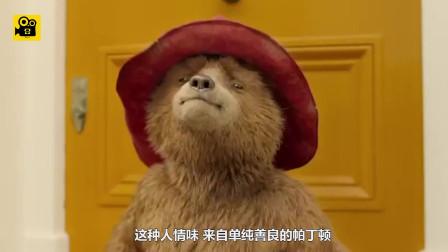电影《帕丁顿熊2》:在你伤心时给你温暖!
