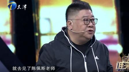 刘金山讲述当年赵铁人走投无路,带着他见陈佩斯,网友看后感动不已