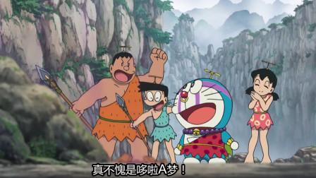 哆啦A梦带大家绝境逃生,胖虎都惊叹,真不愧是哆啦A梦!