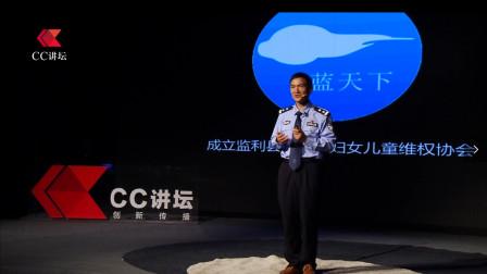 """【CC演讲】万飞:家暴,必须要""""断""""的家务事"""