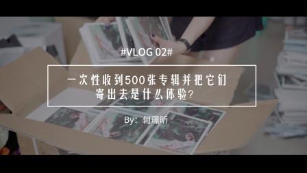 Ayen Vlog 02┆一次性收到500张专辑并把它们送走是什么体验?