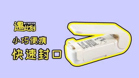开箱便携小巧的零食封口机,从此吃不完的薯片、瓜子不怕受潮咯