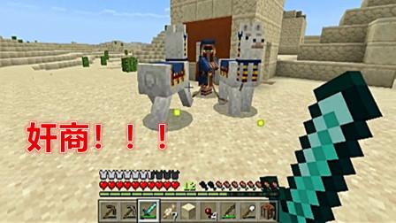 我的世界基岩版原版单人生存2:寻找并洗劫村子,和流浪商人交易