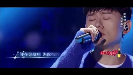 张杰改编最成功的一首歌《一起来看流星雨》主题曲,一开口太惊艳