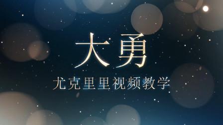大勇尤克里里:一首经典老歌,任贤齐《对面的女孩看过来》