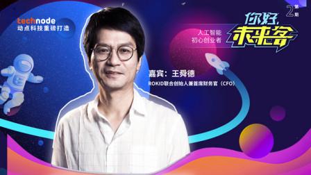 Rokid王舜德:一个不讲故事 只用产品说话的AI造梦所