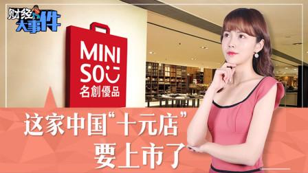 """3万员工3600+分店 这家中国最牛""""十元店""""要上市了?"""
