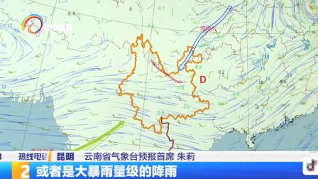 """天气预报:受台风""""木恩""""影响,云南东部和南部将有大量级降水!"""