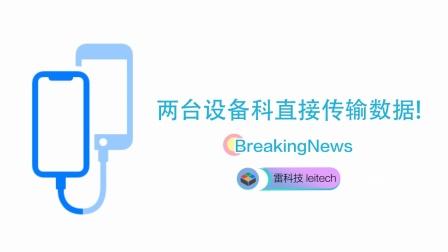 iOS 13曝光苹果全新传输方式:两台设备可直接交换数据!