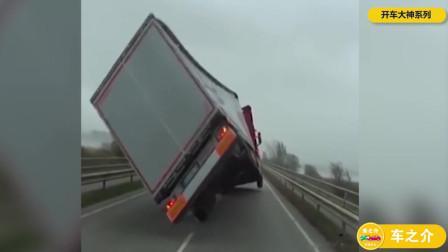 车:这风也太大了,感觉要起飞了!