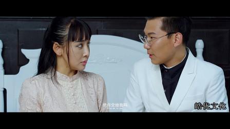 富家哥和穷丫头生米煮成熟饭,想让父母同意这门婚事