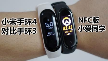 小米手环4 NFC版 一周体验评测