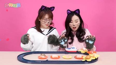 《小伶玩具》猫咪叠寿司小朋友你喜欢玩吗?