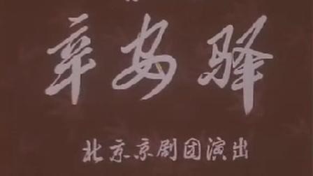 京剧电影《辛安驿》赵燕侠主演 京剧团演出 1976