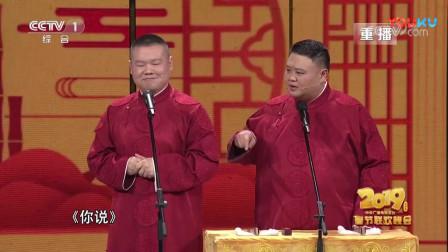 小岳岳孙越上演《妙言趣语》,贫嘴互怼趣解汉字逗乐全场