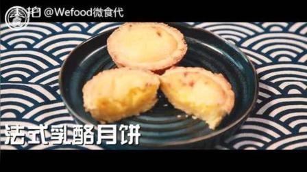 法式乳酪月饼: 外国人眼中的月饼!