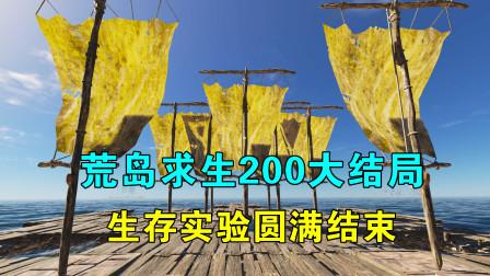 荒岛求生200大结局:驾驶大船逃离海洋,这场生存实验圆满结束!