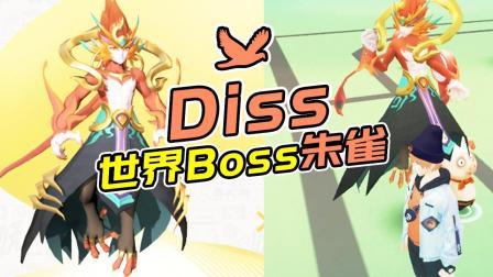 一起来捉妖Diss世界Boss朱雀