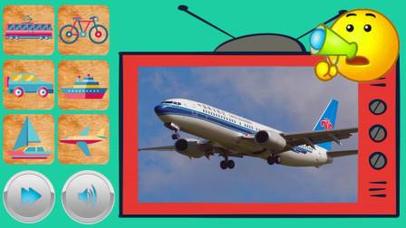 有趣的电视机 认识客运飞机等6种交通工具