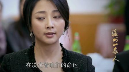 温州一家人:阿雨,为了生意拼了,温州人的倔强!