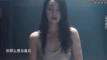 演员的诞生:陶虹和彭昱畅这段《末代皇后》悲喜交替,我看哭了!