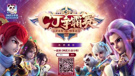《神武3》手游CJ争霸赛北京赛区亮点回顾!