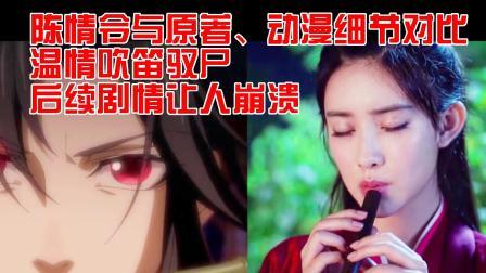 【陈情令】电视剧动漫细节对比 温情吹笛驭人 后续剧情让人崩溃!