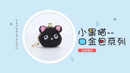 娟娟编织407集小黑猫口金配件的编织教程毛线的编织过程