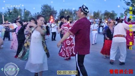【民族一家亲】新疆舞双人舞石河子欧和平董红夫妇在玛纳斯葡萄酒公园精彩表演2019.6.29.