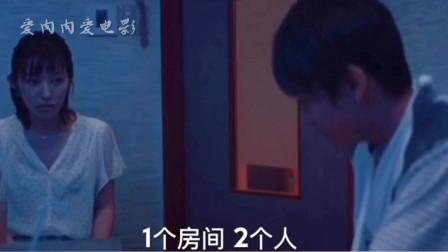 【爱肉肉爱电影】恋之运3:一个学生证引起的出轨案
