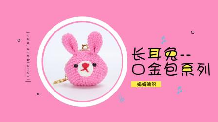 娟娟编织408集粉色长耳朵兔子口金包的编织教程毛线编织步骤