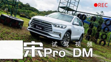 开着比亚迪宋Pro DM 四驱性能版奔袭100多公里,我有点喜欢上它了!【汽车Vlog129】