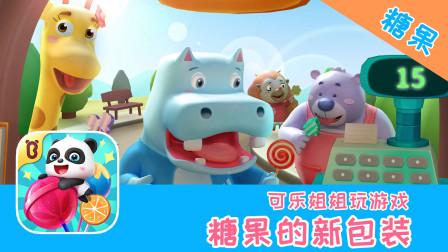 玩游戏:糖果工厂 糖果要包装好卖给小伙伴们 适合4岁以上小朋友玩耍