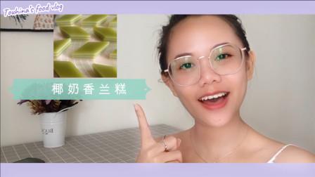 【海南特色小吃】椰奶香兰糕|椰汁千层糕|制作方法|做法|好吃到哭