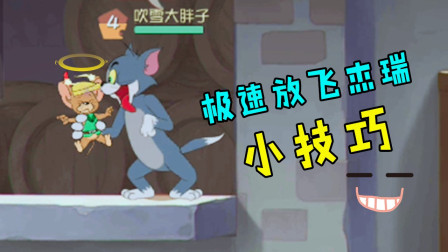 """猫和老鼠手游:""""极速放飞""""杰瑞的小技巧,你学会了吗?"""