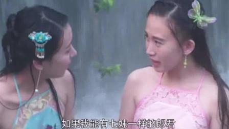 七仙女下凡洗澡,被大叔无意中发现,这画面真美!