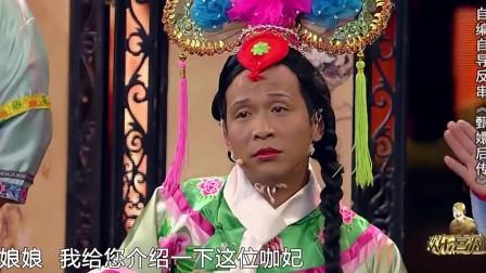 欢乐喜剧人,土鳖国咖妃是什么来历,看的目瞪口呆