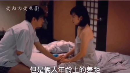 【爱肉肉爱电影】恋之运4: 最怕手机突然的来电