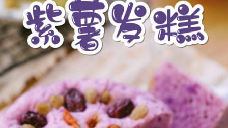 喧腾腾的紫薯发糕来咯,拿来当早餐有营养还美味