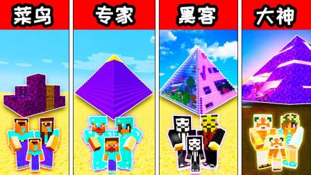 我的世界 当不同水平的玩家造紫色金字塔,网友:不在一个档次上