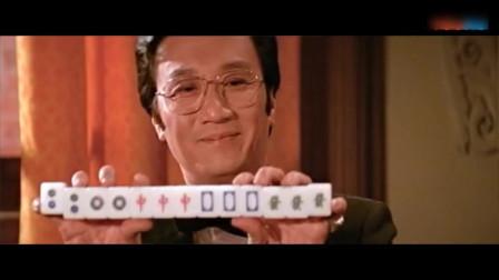 赌神打麻将让你先出千,拿完后牌再变过来都行,玩魔术一样