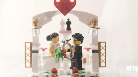 乐高婚礼 | 撑过了距离, 跑过了时差,终于嫁给了你